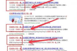 微商精准引流实战之百度霸屏,月赚10000就这么简单!(详细操作流程!)